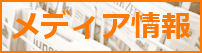 株式会社エイミックスメディア情報貝阿彌佳則テレビ出演・書籍情報