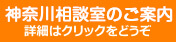 全国住宅ローン返済相談センター 神奈川相談室のご案内