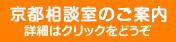 全国住宅ローン返済相談センター 京都相談室のご案内