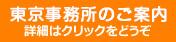 全国住宅ローン返済相談センター 東京事務所のご案内