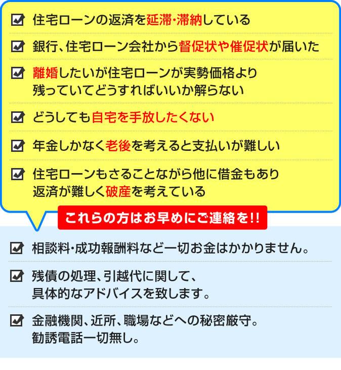 神奈川県で任意売却のご相談は早めにご連絡を!