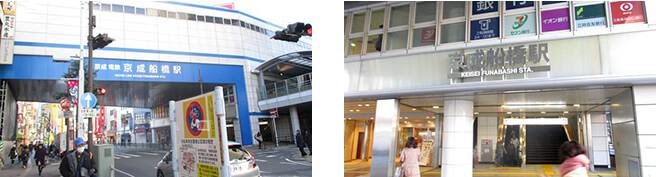 京成本線 「京成船橋」駅