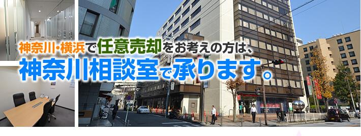神奈川県(横浜など)で任意売却をお考えの方へ