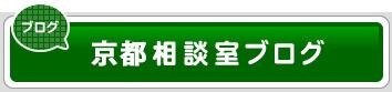 任意売却京都ブログ