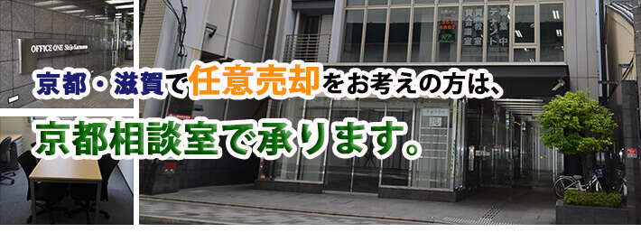京都府・滋賀県で任意売却をお考えの方へ