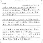 お客様の声20160526 神奈川県横浜市 無事に返済を終えられました