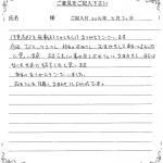 お客様の声20160531 任意売却 埼玉県さいたま市