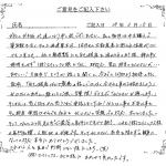 お客様の声20160621任意売却 東京都江戸川