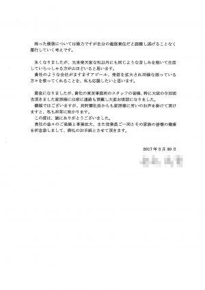 倉田様の手紙2