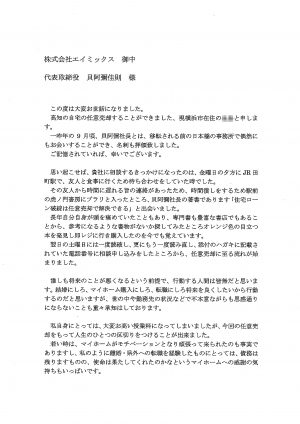 倉田様の手紙1