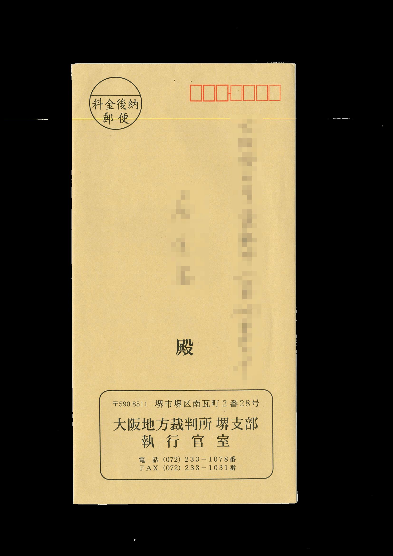 執行官封筒
