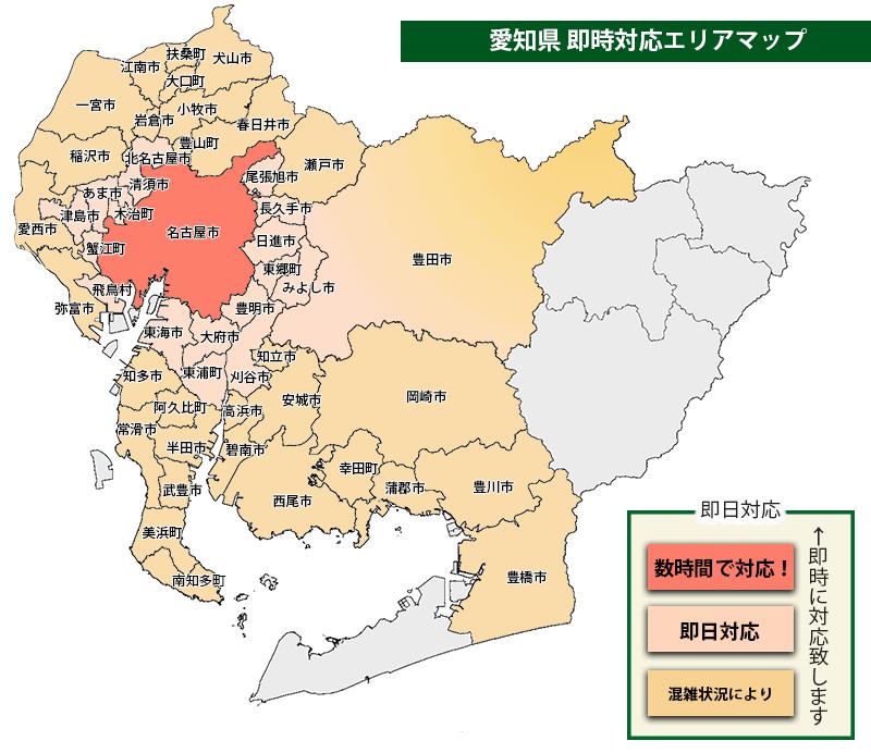 愛知県即時対応エリアマップ