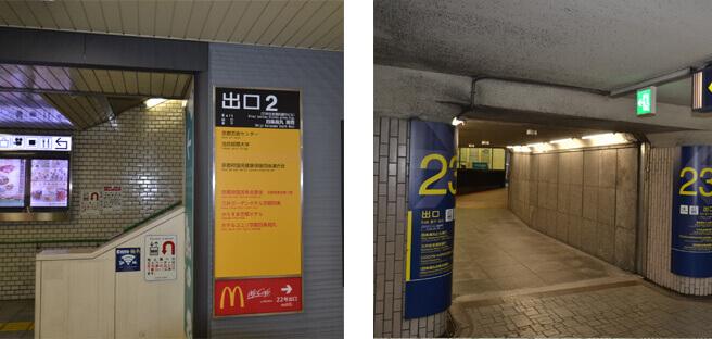 京都市営地下鉄「四条駅」、阪急「烏丸駅」 高島屋と横浜駅西口交番