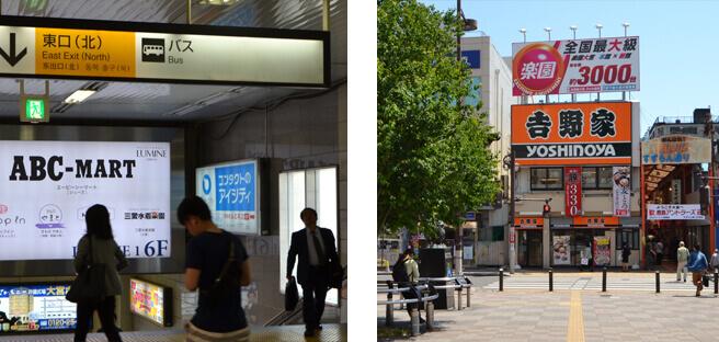 JR「大宮駅」