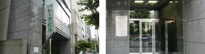 エイミックス東京事務所