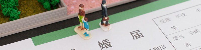 離婚などが原因のケーストップ