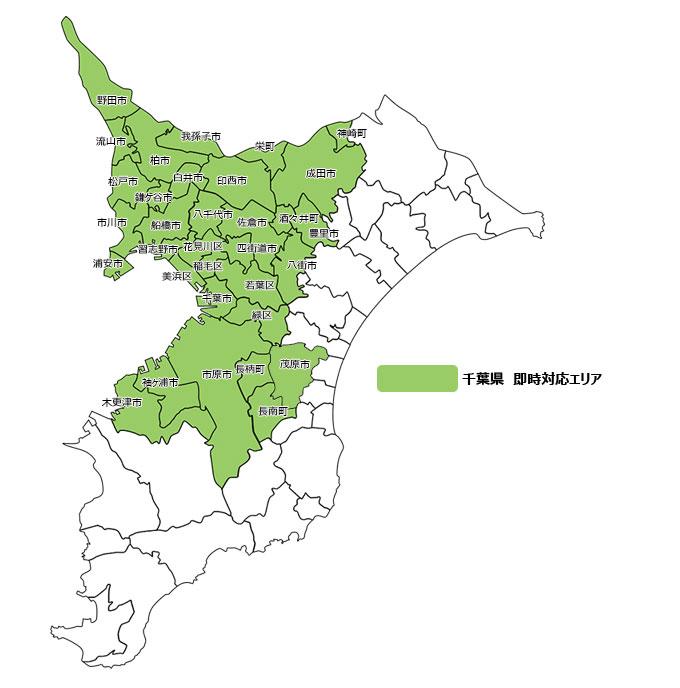 千葉県即時対応エリアマップ
