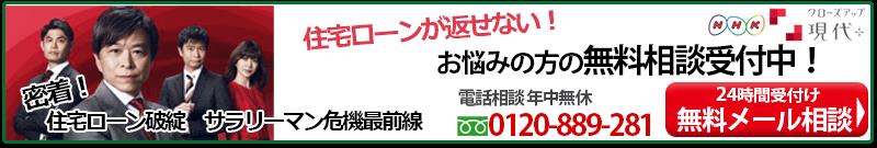 NHKクローズアップ現代相談窓口