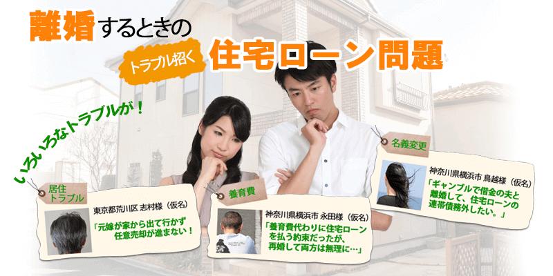 離婚と住宅ローン問題のイメージ