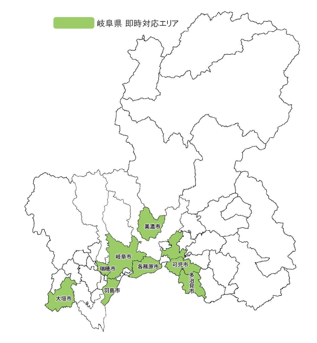 岐阜県即時対応エリアマップ