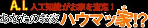 ハウマッ家ロゴ