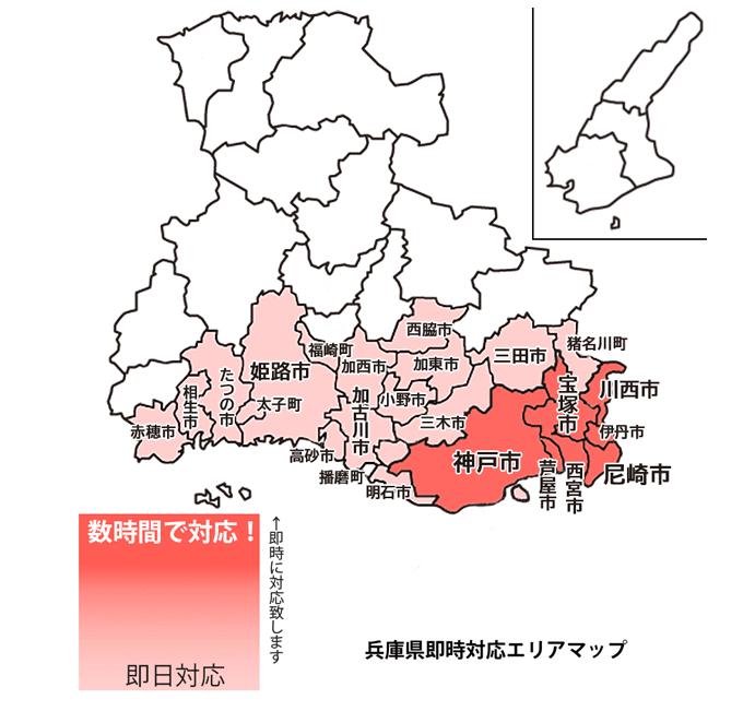 関西圏即時対応エリアマップ