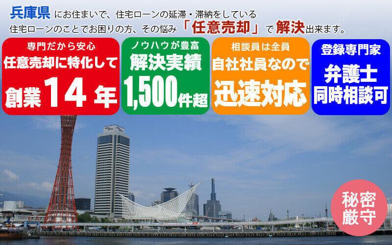 兵庫県イメージ