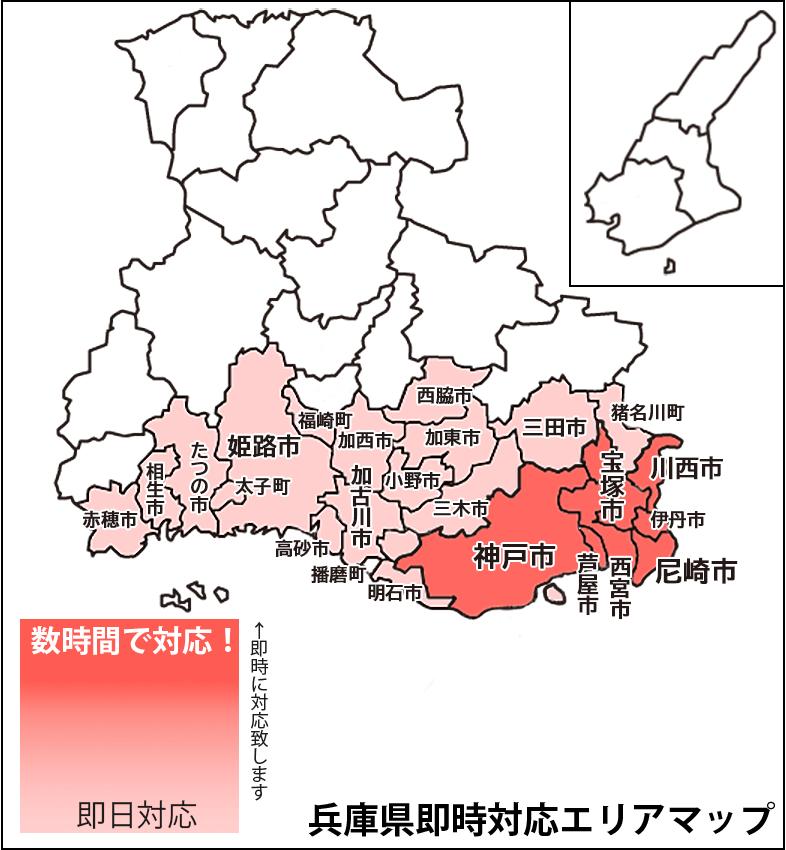 兵庫県即時対応エリアマップ