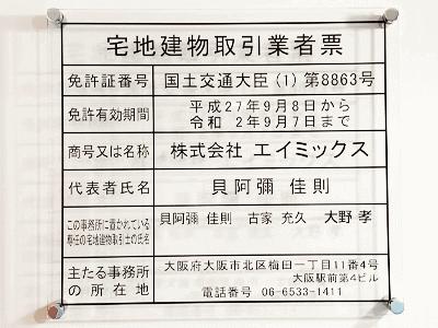 宅地建物取引業者票の表示
