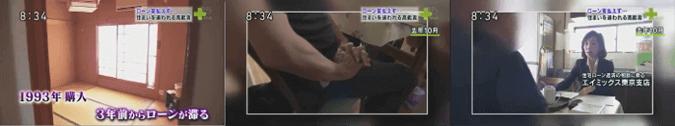 読売テレビ「ウェークアップ!ぷらす」出演時のキャプチャ