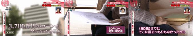 NHK総合「あさイチ」出演時のキャプチャ