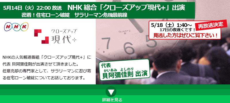 NHKクローズアップ現代出演
