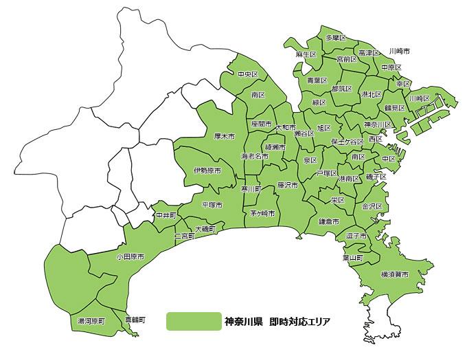 神奈川県即時対応エリアマップ