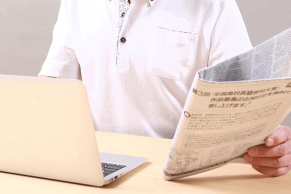 新聞、ネット