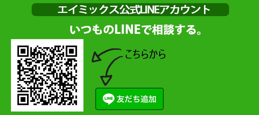 LINE相談PC用