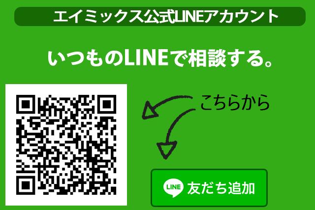 LINE相談スマホ用