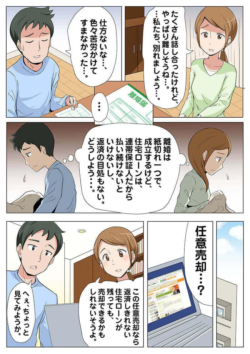 離婚によりローン返済等が厳しい場合の漫画