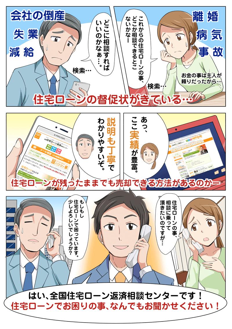 奈良で住宅ローンに困ったら漫画
