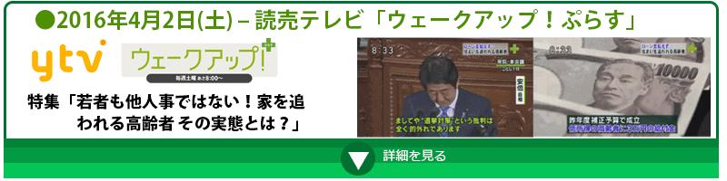 読売テレビ「ウェークアップ!ぷらす」2