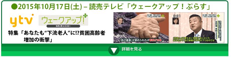 読売テレビ「ウェークアップ!ぷらす」3