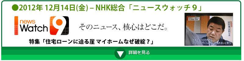 NHK総合「ニュースウォッチ9」