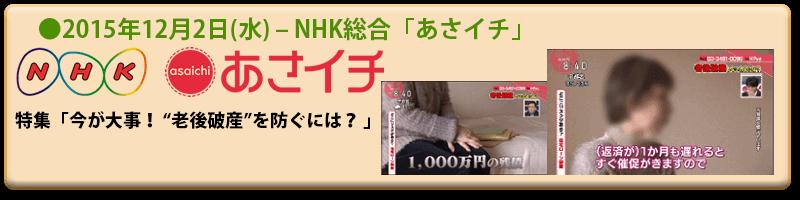 NHK総合「あさイチ」