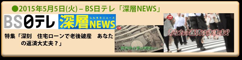 BS日テレ「深層NEWS」
