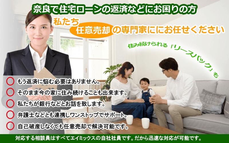 奈良で任意売却PC用