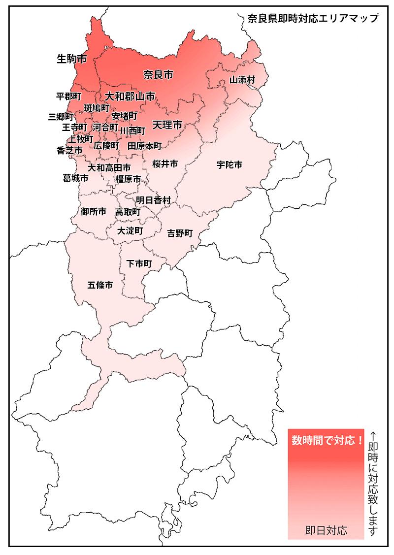 奈良県即時対応エリアマップ