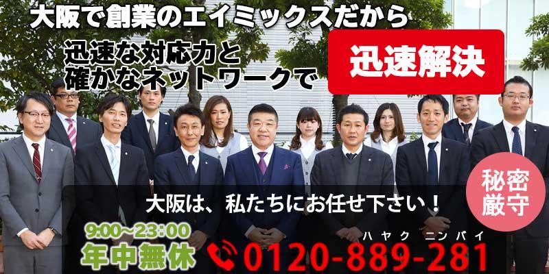 大阪の任意売却はエイミックス