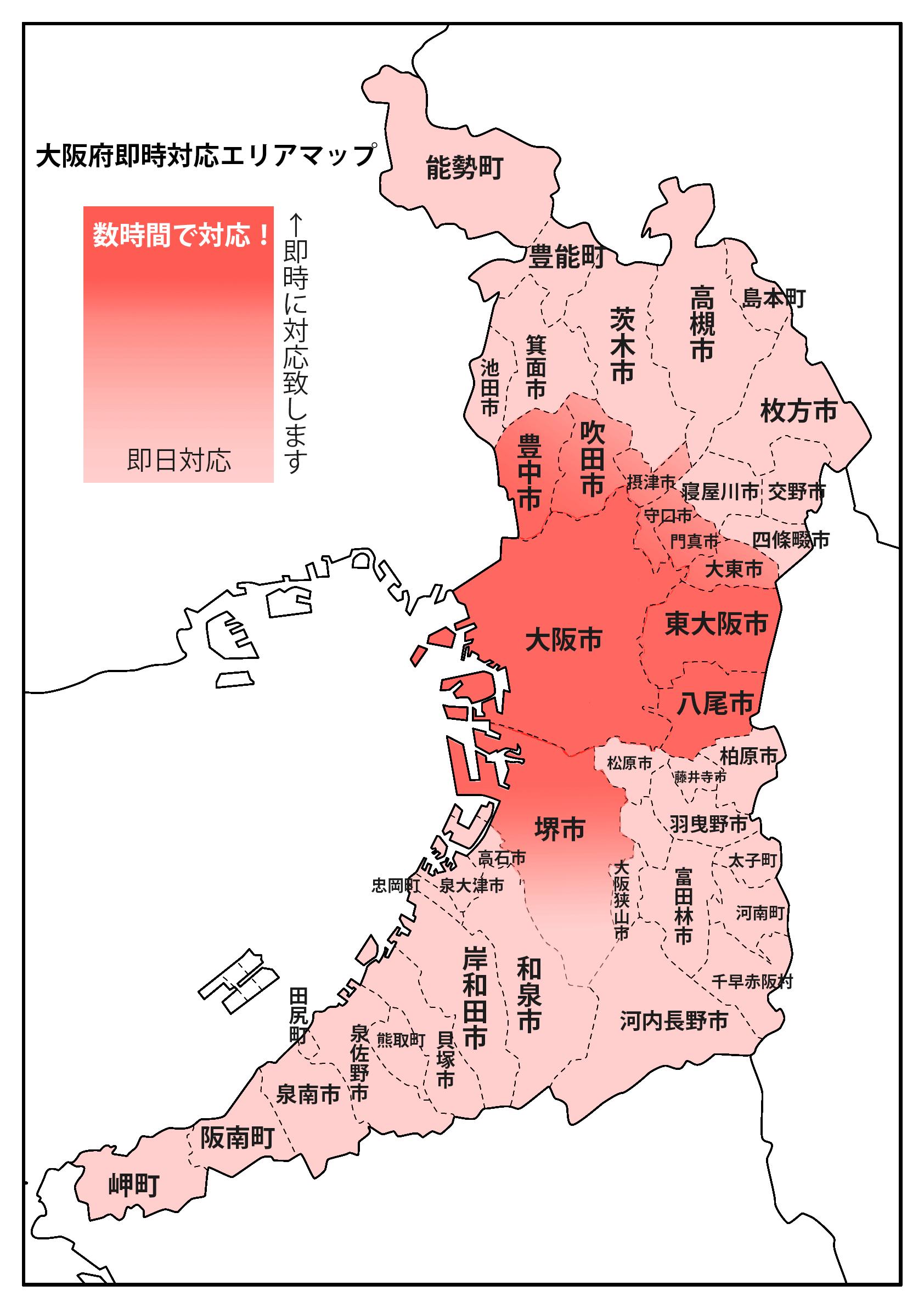 大阪府即時対応エリアマップ