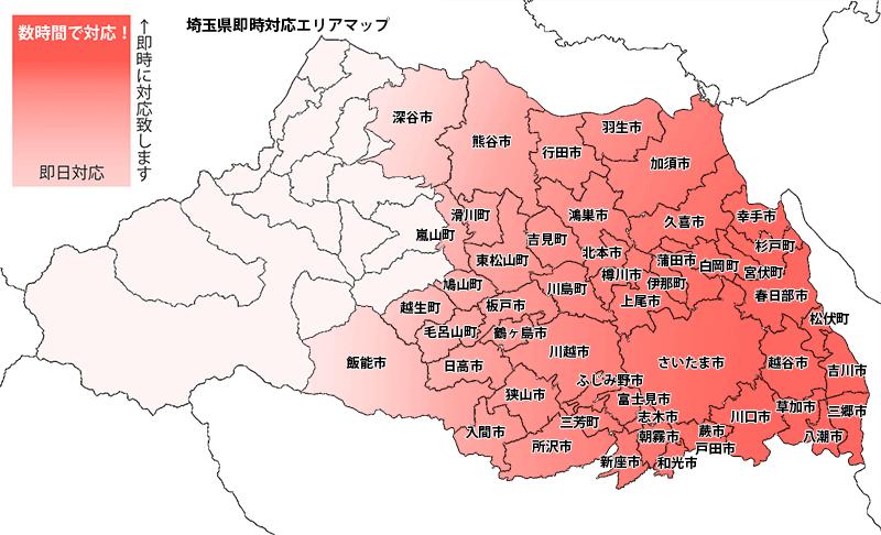 埼玉県即時対応エリアマップ
