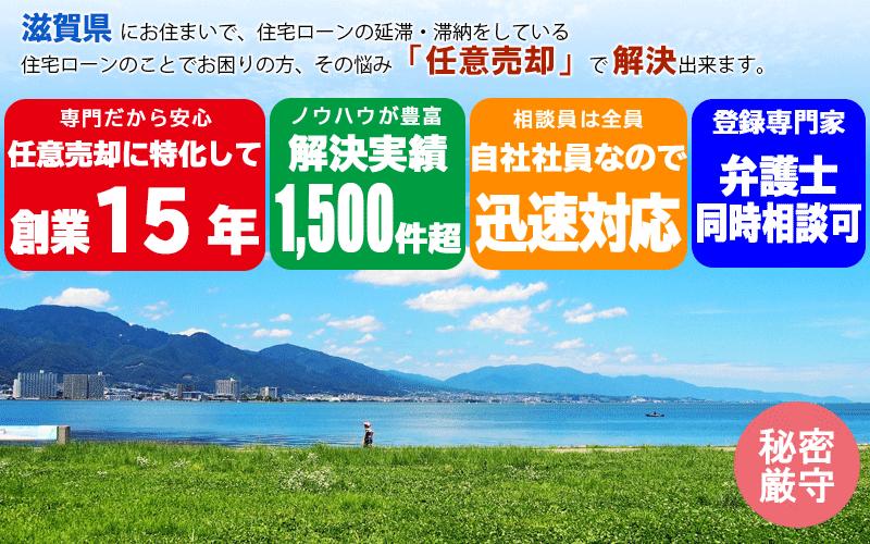 滋賀県の任意売却