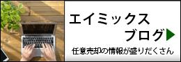 エイミックスブログ